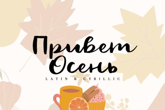 Шрифт Hello Autumn Кириллица