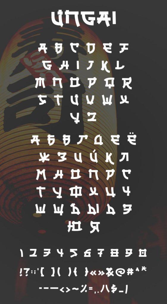 Шрифт Ungai Кириллица