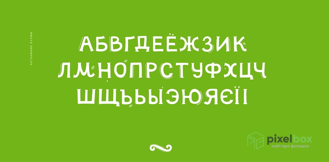 Шрифт «POMIDORKO» Кириллица
