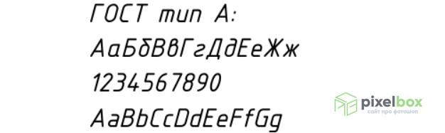 Коллекция кириллических шрифтов GOST для Photoshop и не только