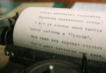 Кириллические шрифты в стиле «печатной машинки» для Photoshop