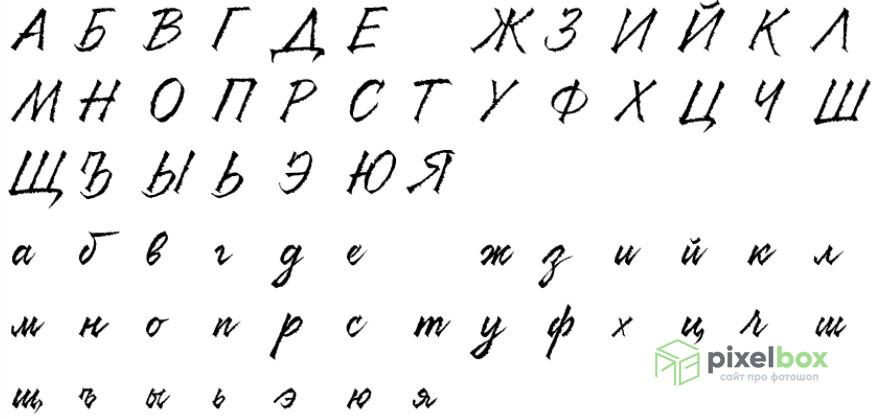 Коллекция рукописных шрифтов для Photoshop и веб-дизайна