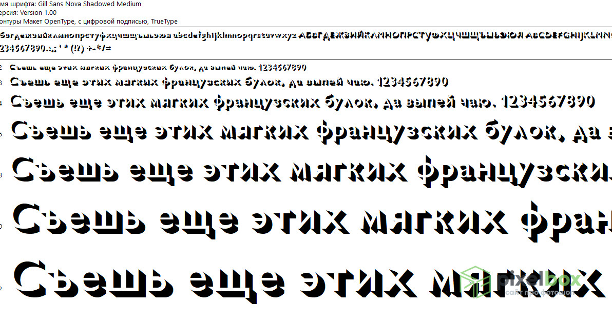 Коллекция 3D и объемных кириллических шрифтов для Photoshop