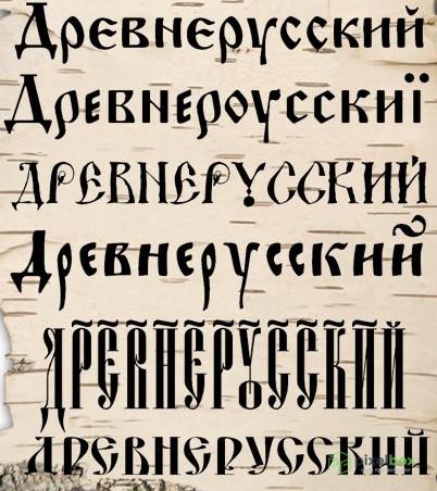 Коллекция древнерусских шрифтов для Photoshop и не только