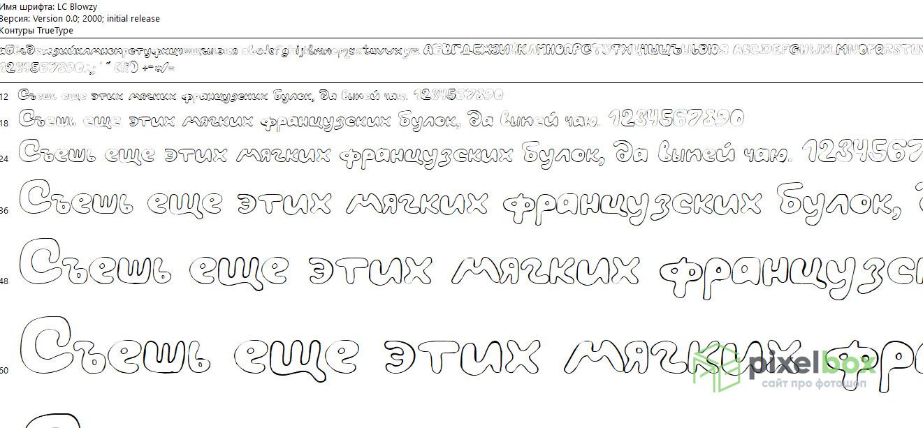 Подборка мультяшных кириллических шрифтов для Photoshop