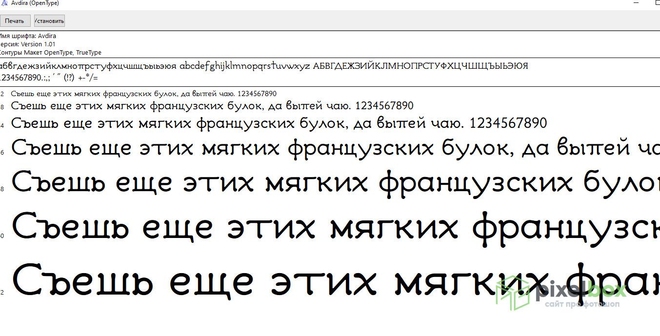 Коллекция греческих шрифтов с поддержкой кириллицы