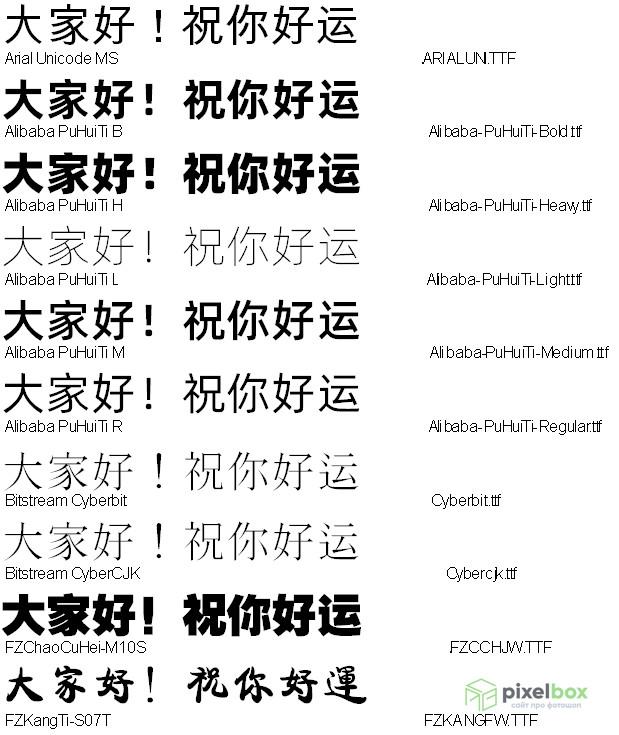 39 китайских шрифтов для Photoshop и не только
