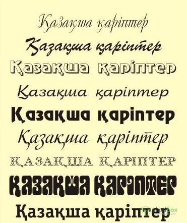 500+ казахских шрифтов: декоративных, рукописных, обычных для Photoshop и не только