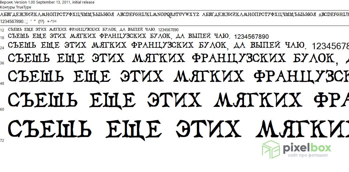 Русские шрифты из фильмов Гарри Поттер