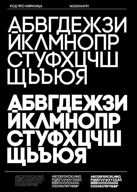 Коллекция Pro шрифтов с поддержкой кириллицы