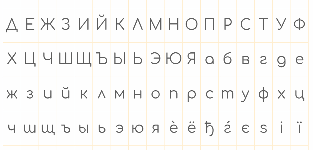 ТОП 8 округлых шрифтов для творчества и веб-дизайна