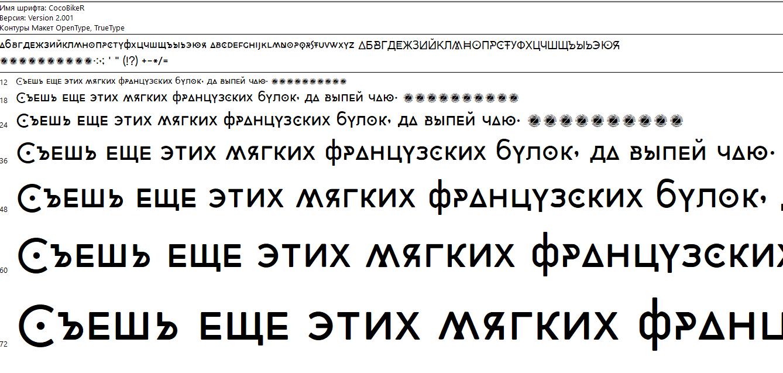 ТОП 8 круглых шрифтов для творчества и веб-дизайна