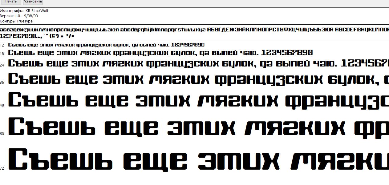 Коллекция квадратных шрифтов с поддержкой кириллицы