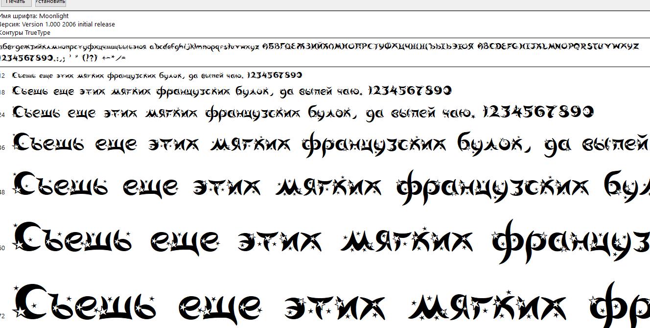 Коллекция новогодних шрифтов с поддержкой кириллицы