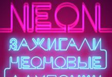 Коллекция неоновых шрифтов с поддержкой кириллицы и стилей PSD