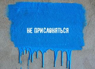 Аутентичные шрифты граффити с поддержкой кириллицы
