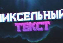 ТОП 10 аутентичных пиксельных шрифтов с поддержкой кириллицы